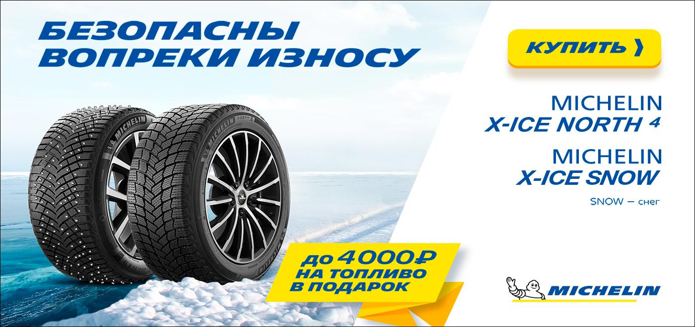 Заправься с шинами Michelin