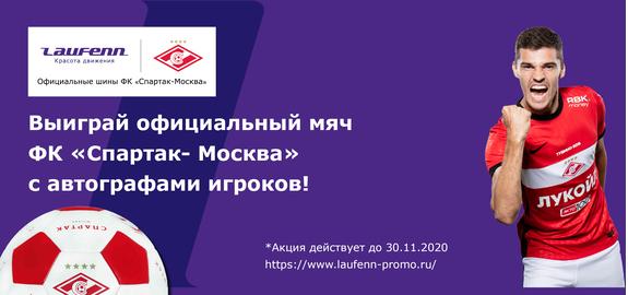 Мяч Спартак-Москва от Laufenn