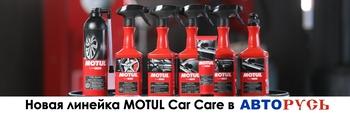 Новая линейка продукции MOTUL Car Care