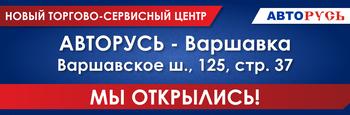 Открытие АВТОРУСЬ-Варшавка