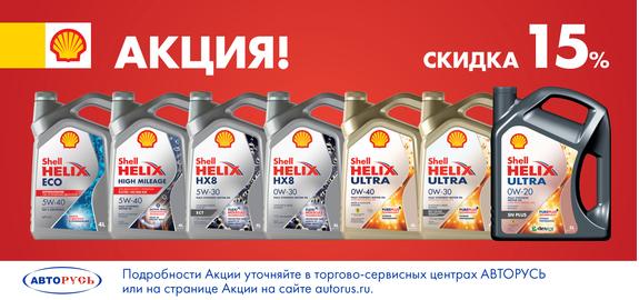 Скидка 15% на моторное масло SHELL Helix!