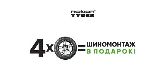 Бесплатный шиномонтаж Nokian
