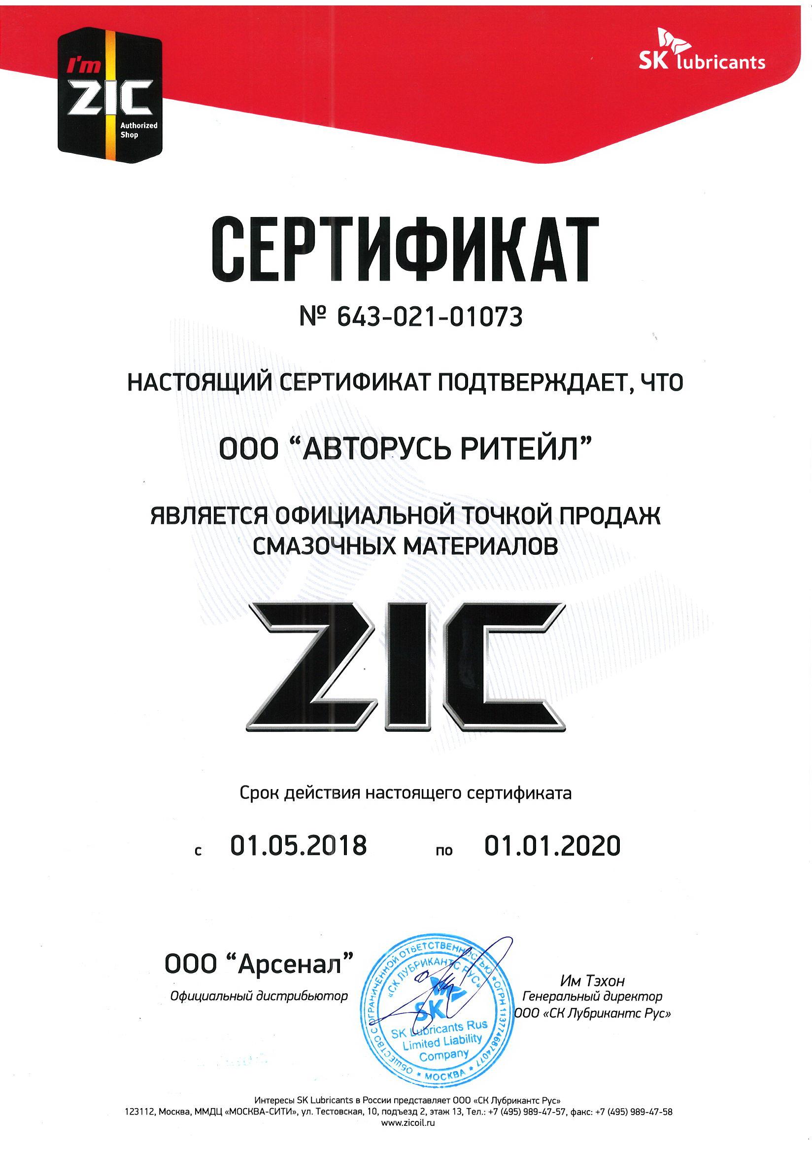 ZIC-Ритейл