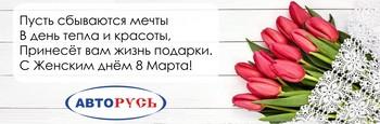 С наступающим Международным женским днем!
