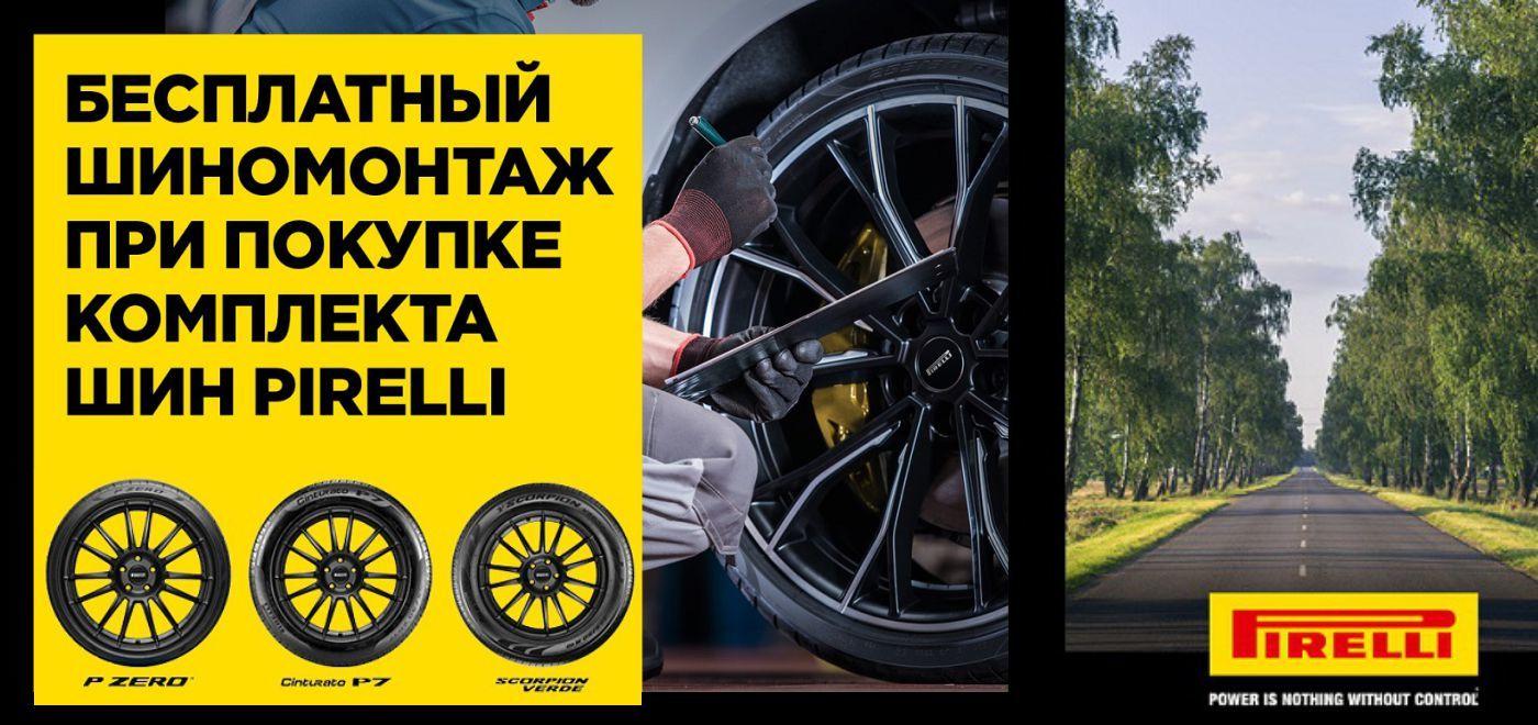 Бесплатный шиномонтаж Pirelli