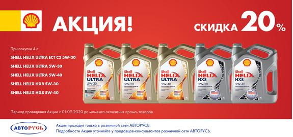 -20% на моторное масло Shell