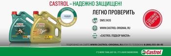 Новая защита канистр Castrol