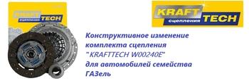 Новая конструкция сцепления KRAFTTECH
