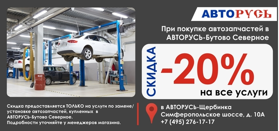 СКИДКА 20% на сервисные услуги