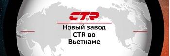Открытие завода CTR во Вьетнаме