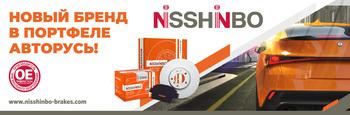 Nisshinbo: Новый бренд в портфеле АВТОРУСЬ