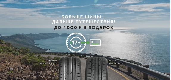 Акция NOKIAN: Больше шины – дальше путешествия