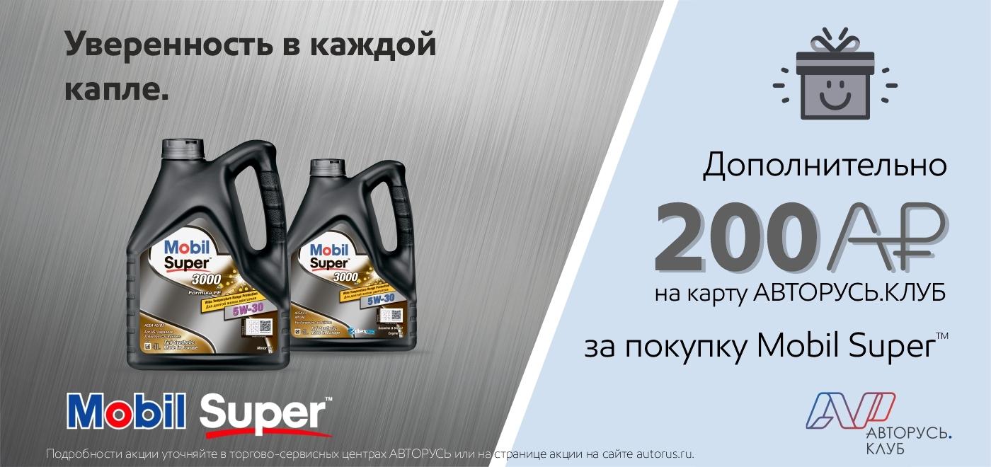 Mobil Super в сентябре: 200 АВТОРУБЛЕЙ на карту АВТОРУСЬ.КЛУБ