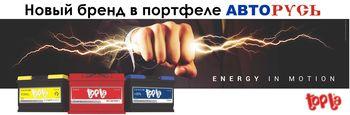 Аккумуляторы Topla в ассортименте АВТОРУСЬ