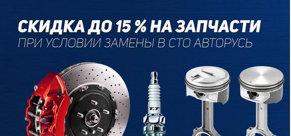 При ремонте в техцентрах АВТОРУСЬ - скидка на ВСЕ з/ч в заказ-наряде!