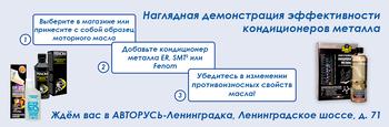 Мастер класс в АВТОРУСЬ-Ленинградка