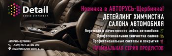 Детейлинг в АВТОРУСЬ-Щербинка