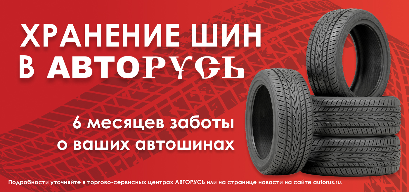 Новая услуга: Хранение шин в АВТОРУСЬ