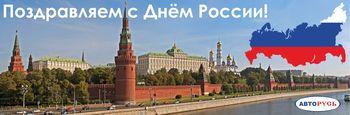 АВТОРУСЬ поздравляет с Днём России!