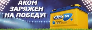 «АКОМ» - бренд №1 среди российских производителей!