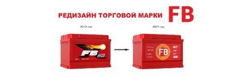 Обновленный дизайн аккумуляторов FB