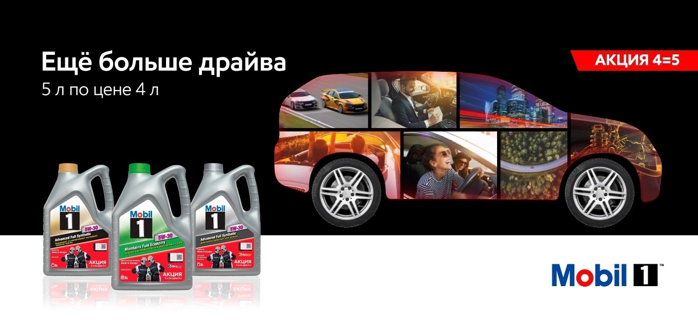 Акция Mobil 1™: 5 литров по цене 4-х