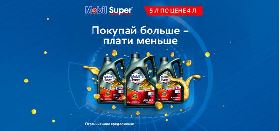 Акция Mobil 5 литров по цене 4-х