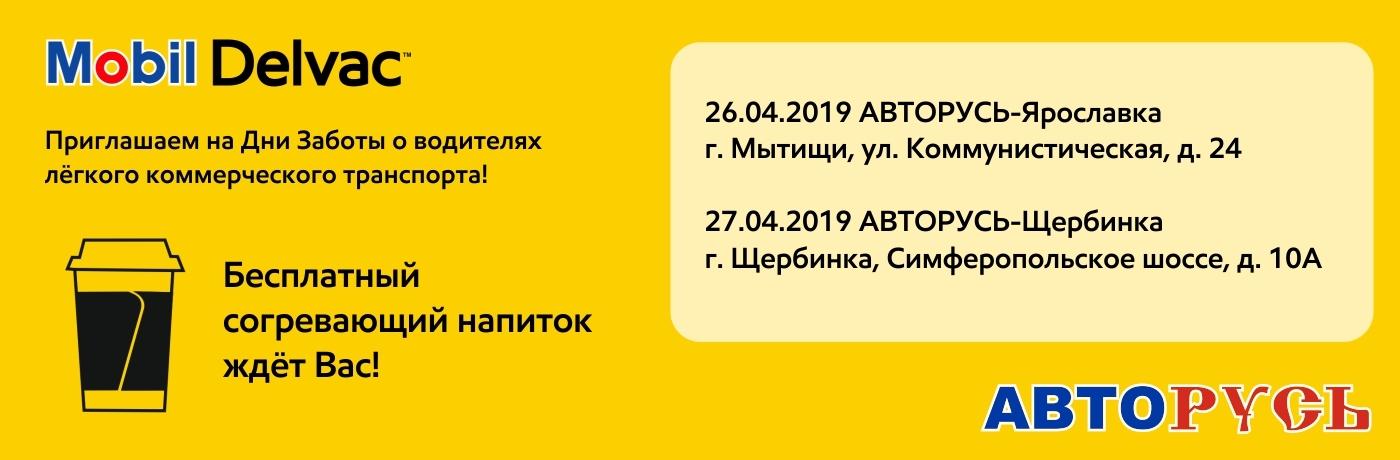 Дни Заботы от Mobil Delvac в магазинах АВТОРУСЬ!