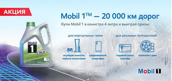 Mobil 1 – 20 000 км дорог
