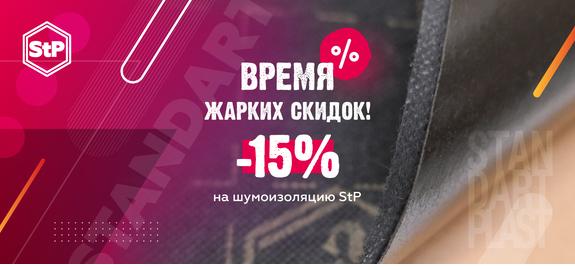 Время жарких скидок! -15 % на шумоизоляцию StP