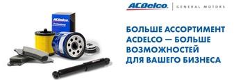 Новый ассортимент ACDelco