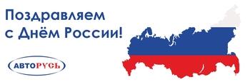 АВТОРУСЬ поздравляет с Днём России