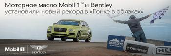 Mobil 1™ обеспечивает автомобиль Bentley энергией