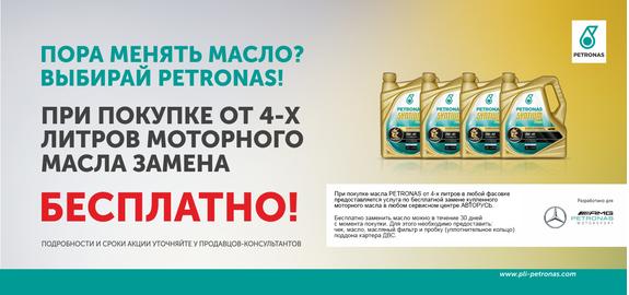 Бесплатная замена масла Petronas