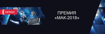 ПРЕМИЯ «МАК-2018»