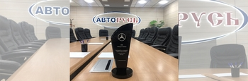 Благодарность от Mercedes-Benz