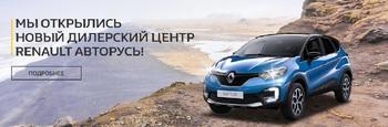 Открытие дилерского центра Renault АВТОРУСЬ