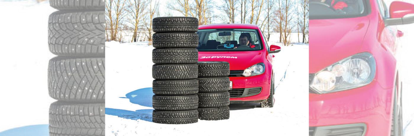 """Журнал """"За рулем"""" тестирует зимние шины"""