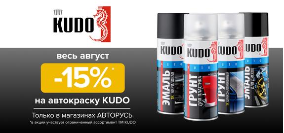 Скидка 15% на автокраску KUDO®
