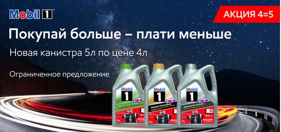 5 литров масла Mobil 1 по цене 4-х
