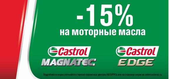 Скидка 15% на моторные масла Castrol!
