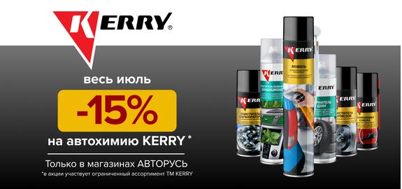 Скидка 15% на автохимию KERRY