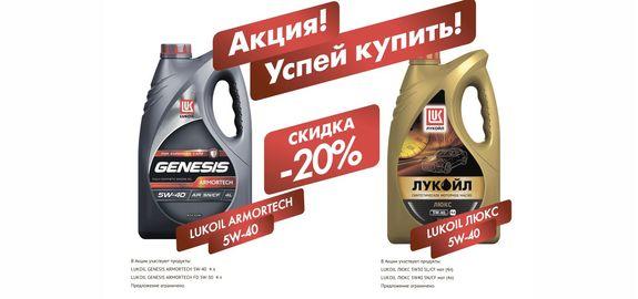 -20% на моторное масло LUKOIL