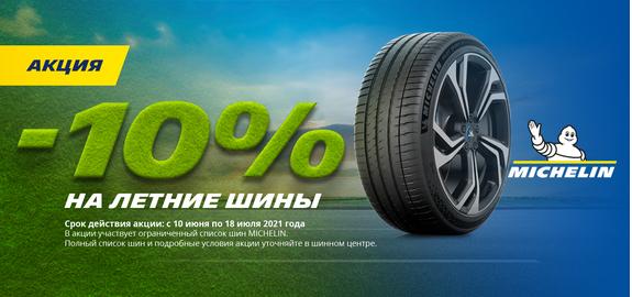 - 10% на летние шины Michelin