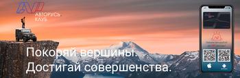 Cтарт Программы лояльности АВТОРУСЬ.КЛУБ